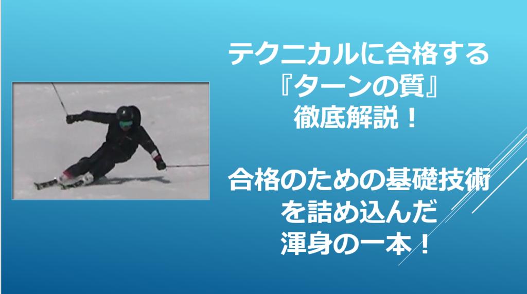 スキー検定 テクニカル マニュアル