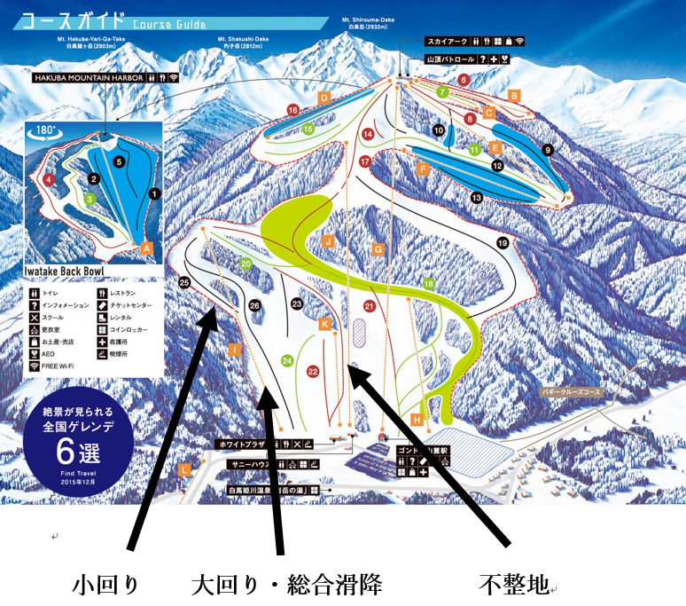プライズ検定 検定会場 白馬岩岳 検定バーン コース表