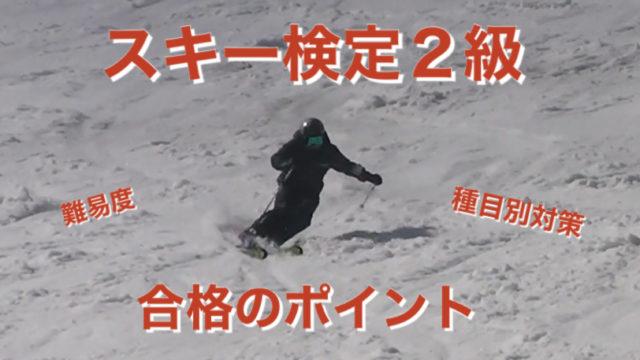 【攻略!】スキー検定2級を徹底解説!種目別ポイントや難易度・合格率も!