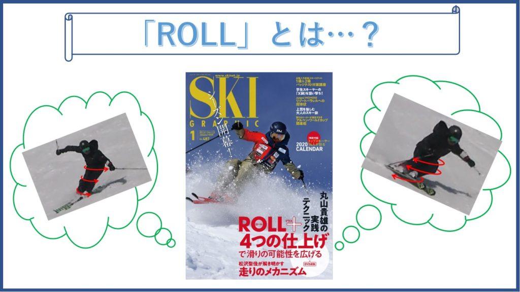 スキー 丸山貴雄 ロール ROLL
