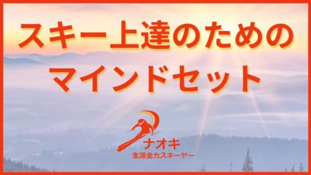 スキー上達のためのマインドセット