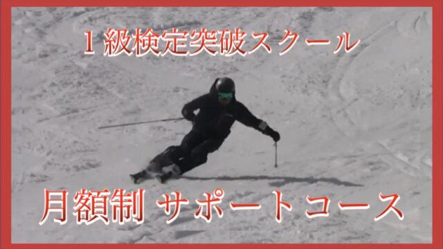 スキー検定1級 月額サポート