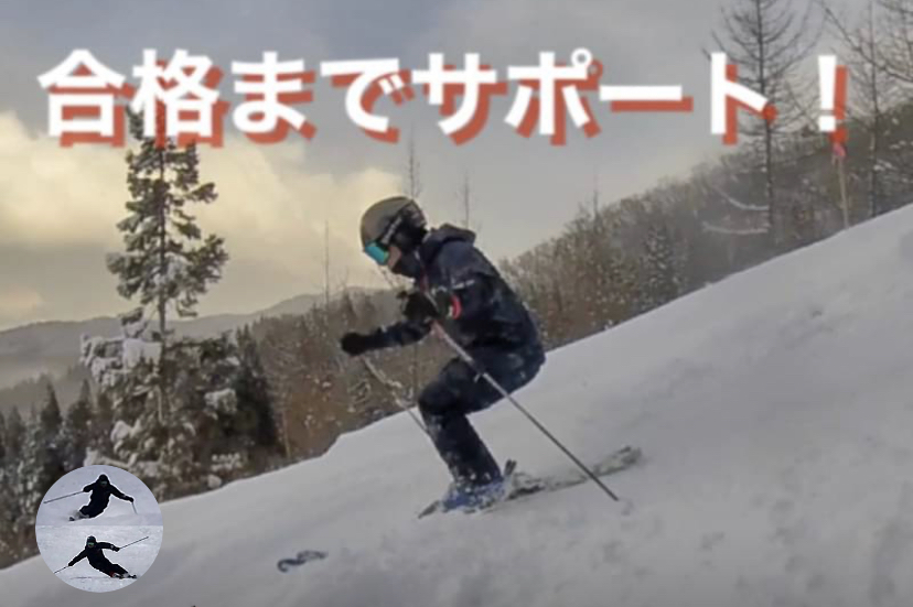 スキー オンラインスクール