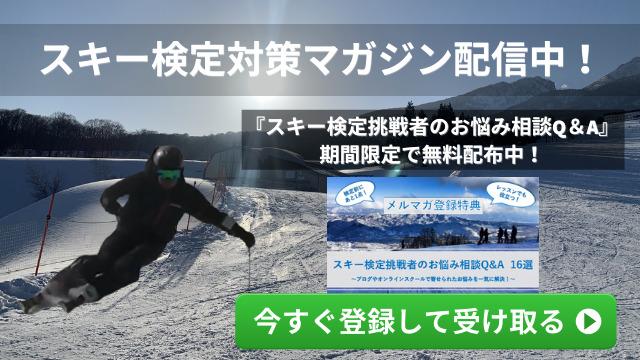 スキー メルマガ